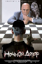 Ночной Дозор Poster 7