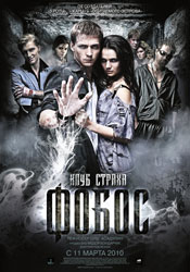 Фобос Poster 1