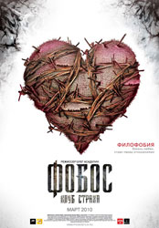 Фобос Poster 5