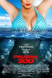 Piranha 3DD Poster 5