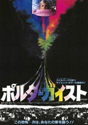 Poltergeist Poster 3