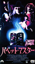 Puppet Master Poster 2