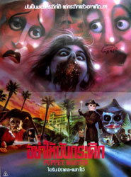 Puppet Master Poster 3