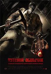 Путевой Обходчик Poster 3