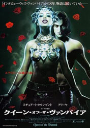 Queen of the Damned Poster 2