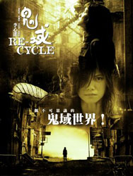 Re-Cycle Poster 3