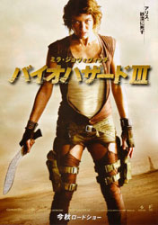 Resident Evil: Extinction Poster 2