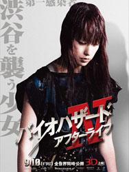 Resident Evil: Afterlife Poster 12