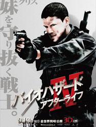 Resident Evil: Afterlife Poster 13