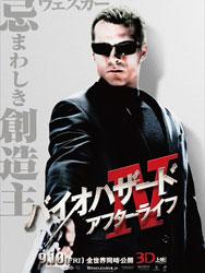 Resident Evil: Afterlife Poster 14