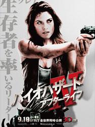 Resident Evil: Afterlife Poster 16