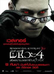 Resident Evil: Afterlife Poster 6