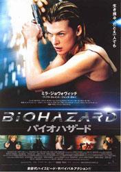 Resident Evil Poster 5
