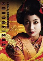 RoboGeisha Poster 1