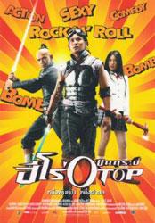 Sars Wars: Bangkok Zombie Crisis Poster 1