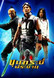 Sars Wars: Bangkok Zombie Crisis Poster 3
