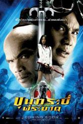 Sars Wars: Bangkok Zombie Crisis Poster 5