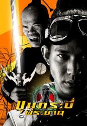Sars Wars: Bangkok Zombie Crisis Poster 6