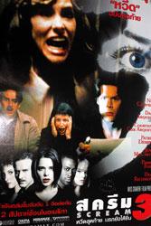 Scream 3 Poster 4