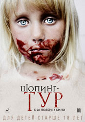Шопинг-тур Poster