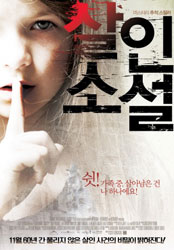 Sinister Poster 7