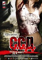 С.С.Д. Poster