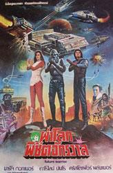Starcrash Poster 5
