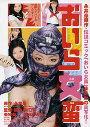 Sukeban Boy Poster