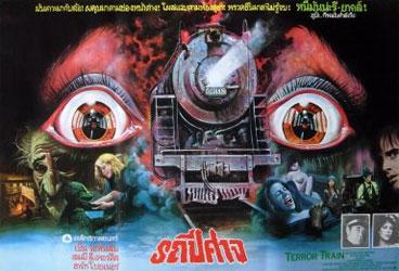 Terror Train Poster 4