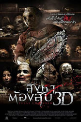 Texas Chainsaw 3D Poster 7