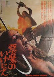 The Texas Chain Saw Massacre Poster 6