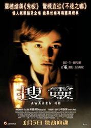 The Awakening Poster 2