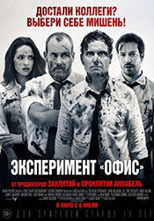 The Belko Experiment Poster 2