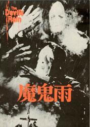 The Devil's Rain Poster 2