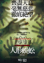 The Human Centipede (First Sequence) Poster 3