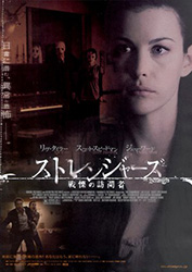 The Strangers Poster 11