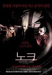 The Strangers Poster 7