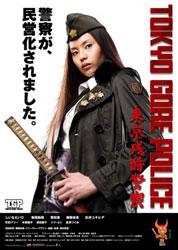 Tokyo Gore Police Poster 2