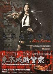 Tokyo Gore Police Poster 5