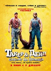 Tucker & Dale vs Evil Poster 3