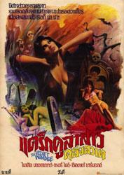 The Velvet Vampire Poster 1