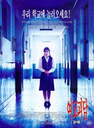 Whispering Corridors Poster 1