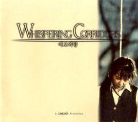 Whispering Corridors Poster 3