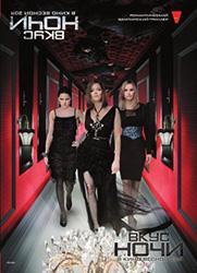 Wir Sind Die Nacht Poster 7