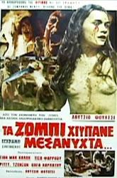 Zombi 2 Poster 6