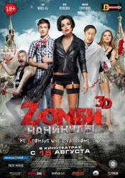 Zомби Каникулы Poster 1