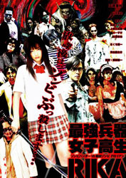 Zombie Hunter Rika Poster