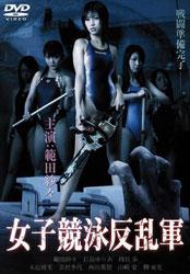 Attack Girls' Swim Team Versus The Undead Video Cover 2
