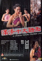 Chinese Torture Chamber Story Video Cover 5