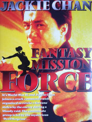 Fantasy Mission Force Video Cover 1